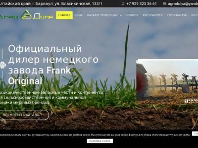 Сайт-каталог для компании АгроДоля