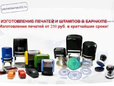 Лендинг пейдж по продаже печатей