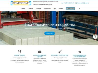 """Сайт для компании """"Композит"""""""