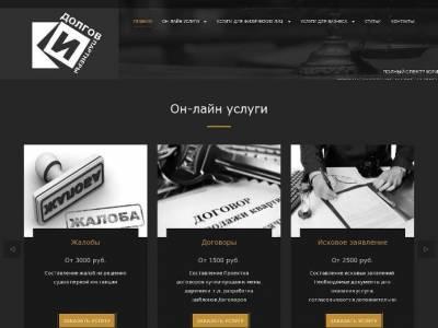 """Сайт для юридической компании """"Долгов и партнеры"""""""