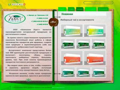 Сайт каталог для компании ХОРСТ