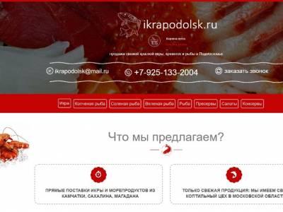 Интернет магазин для компании по продаже икры и рыбы в г. Подольск