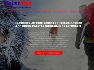 Сайт для компании по продаже одежды с подогревом