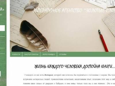 """Сайт для литературного агентства """"Золотые слова"""""""