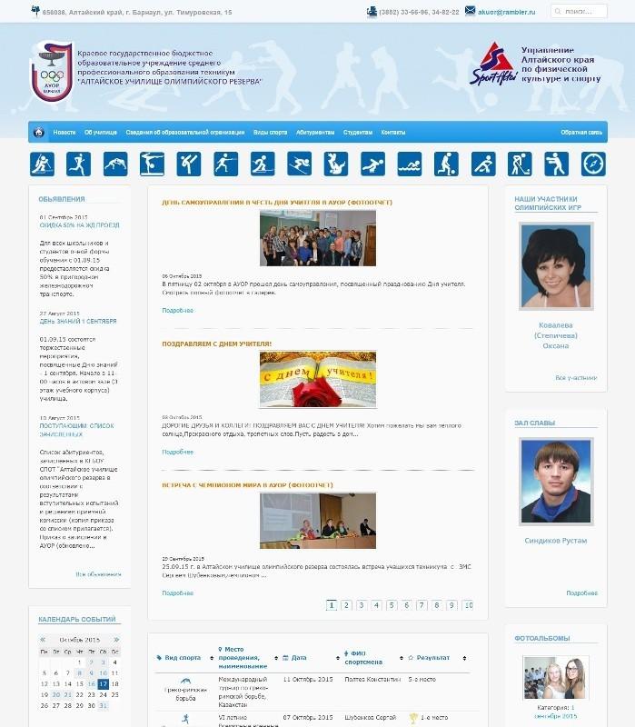 Алтайское училище олимпийского резерва