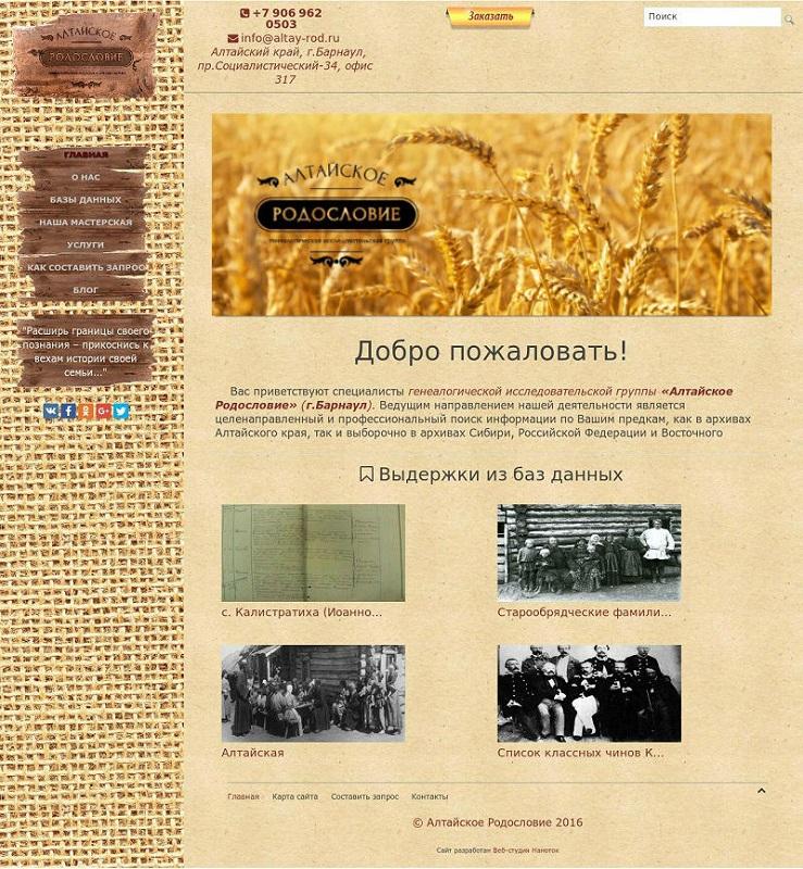 Генеалогическая исследовательская группа «Алтайское Родословие»