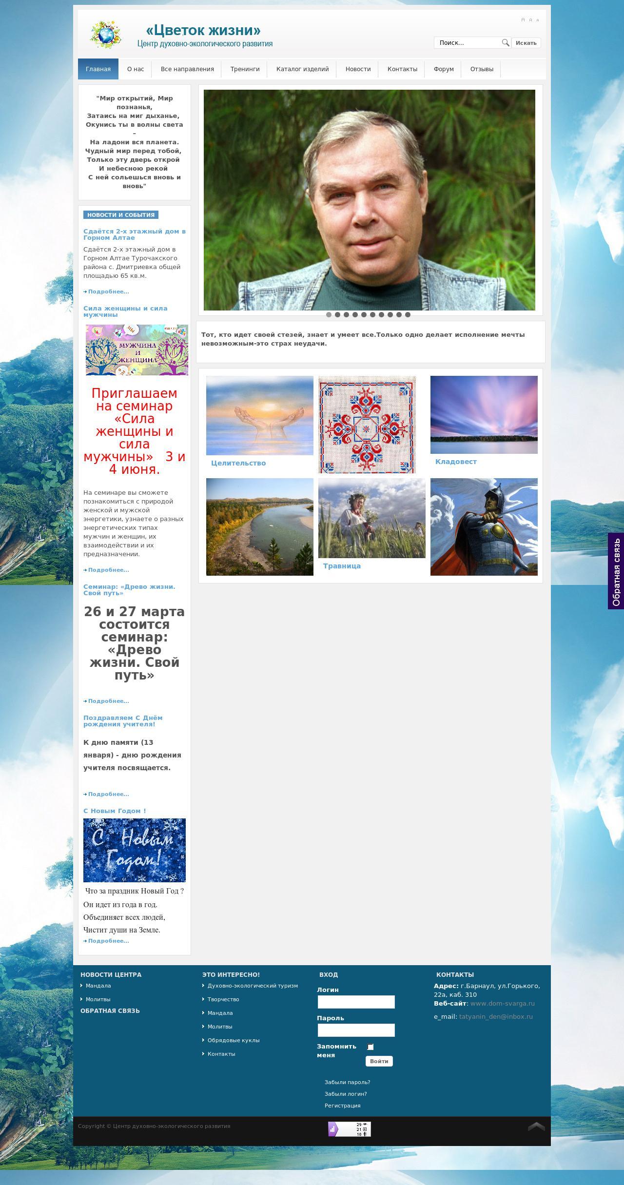 Центр духовно-экологического развития