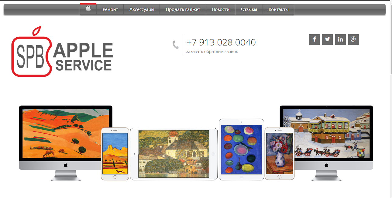 Apple создание сайтов шаблоны сайтов создать топик