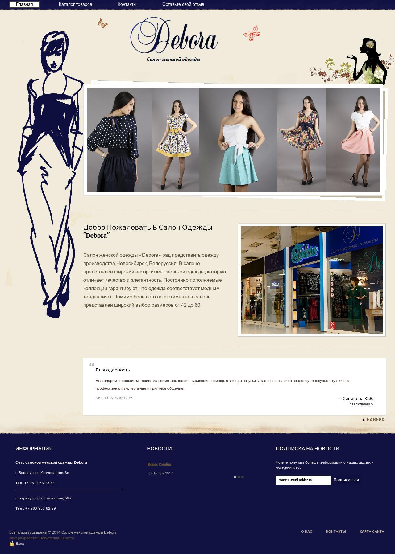 Группы женской одежды с доставкой