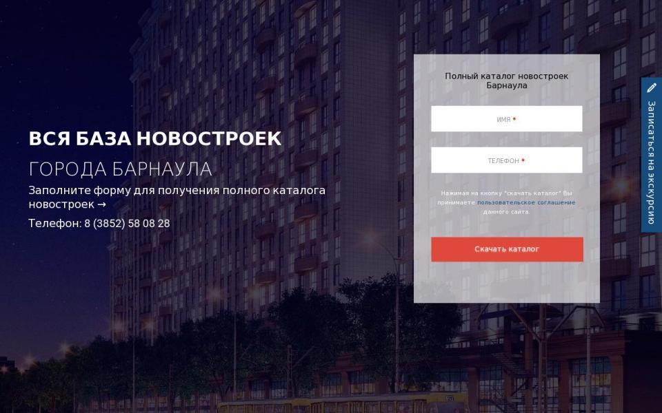 Вся база Новостроек Барнаула