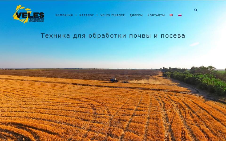 ТД Велес - производство сельхозтехники