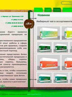 ООО «Компания Хорст»