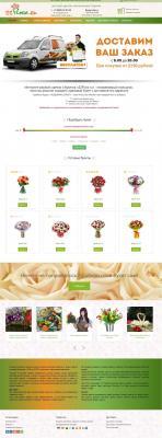 Интернет-магазин цветов и букетов в Барнауле