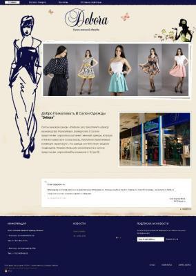 Сеть салонов женской одежды Debora
