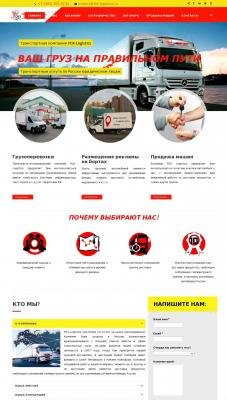 Автотранспортная компания г.Москва