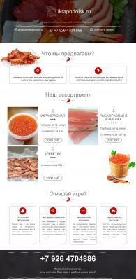Компания по продаже свежей красной икры, креветок и рыбы в Подмосковье