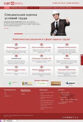 Сибирский центр безопасности труда