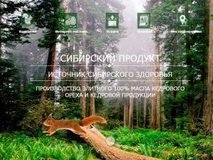 Компания Сибирский Продукт
