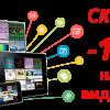Акция на создание и продвижение сайтов. Закажи сейчас!