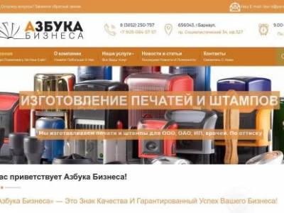"""Сайт для компании """"Азбука бизнеса"""""""