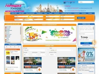 Сайт для компании Горячие туры