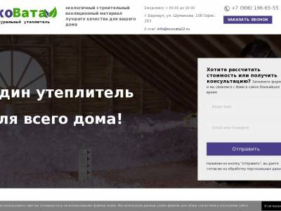 Лендинг сайт для компании по производству эковаты