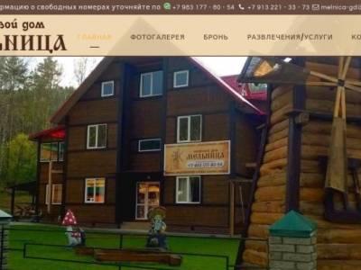 """Сайт для гостевого дома """"Мельница"""""""