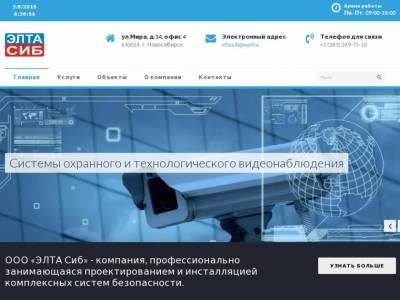 """Сайт для компании ООО """"Элта Сиб"""""""