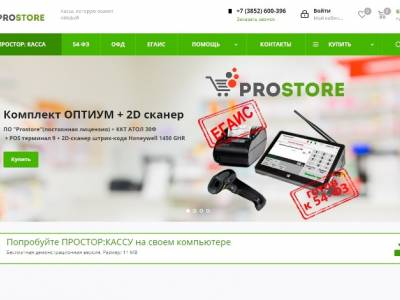 Интернет магазин по продаже программного обеспечения Prostore