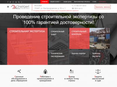 Сайт для компании OneXpert - Строительная экспертиза