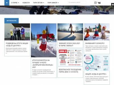 Сайт для Парка Центрального района
