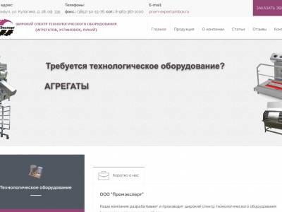 """Сайт для компании ООО """"Промэксперт"""""""