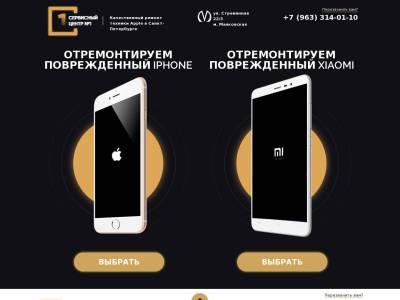 Сайт для компании по ремонту техники Apple и Xiaomi в Санкт-Петербурге