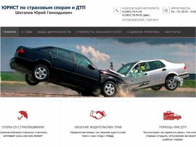 Сайт визитка для юриста по страховым взносам и дтп
