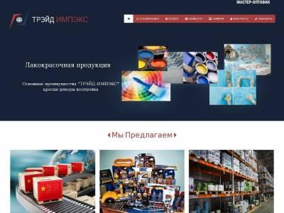 Сайт для компании Трэйд-Импэкс